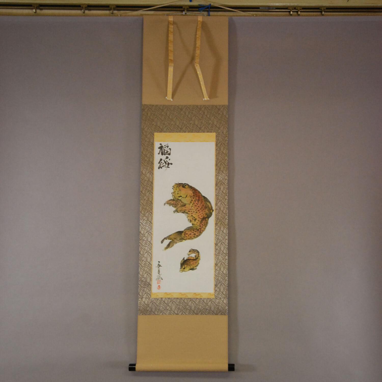 Koi Fish (Carp) / Yasuo Tadami