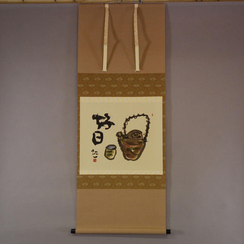 Good Day / Seiichi Hisamatsu