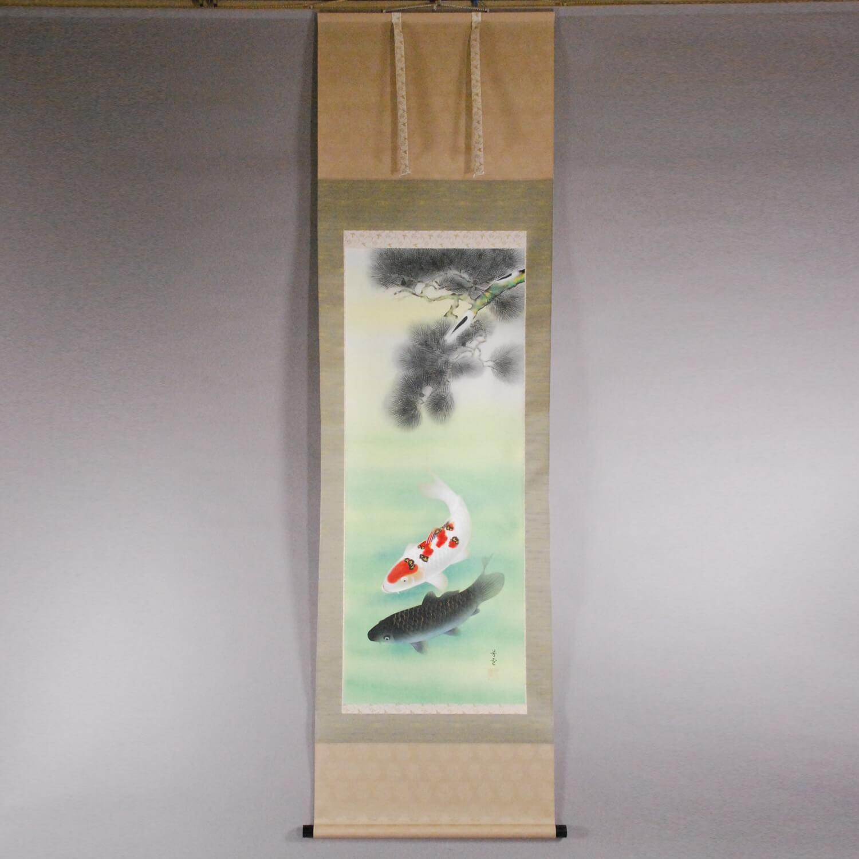 Koi Fish Carp / Housetsu Mizukawa