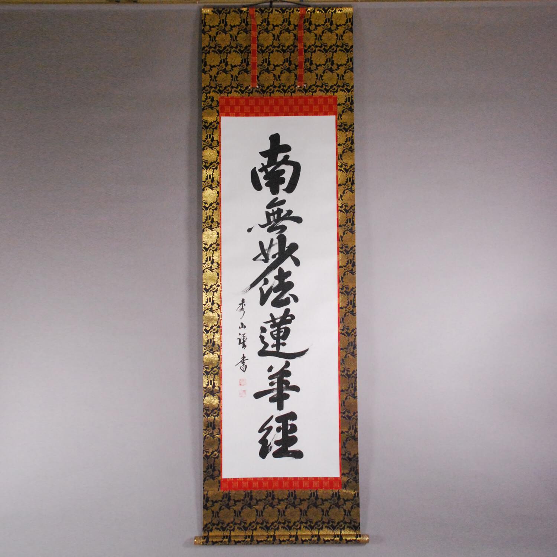 Calligraphy: Namu-Myouhou-Rengekyou / Shuuzan Ueda