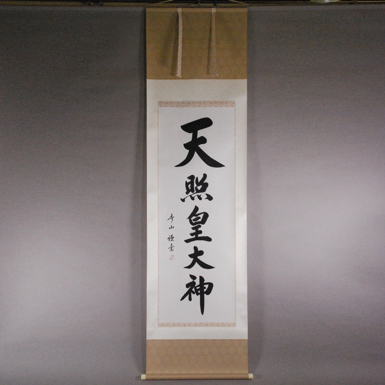 Calligraphy: The Sun Goddess / Shuuzan Ueda