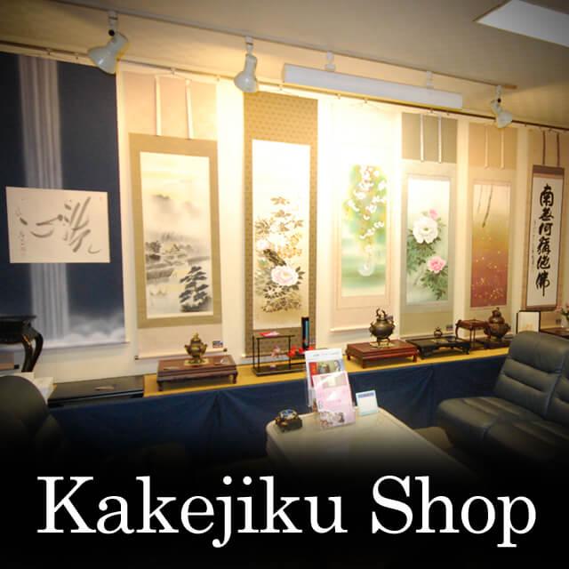 kakejiku shop Japan