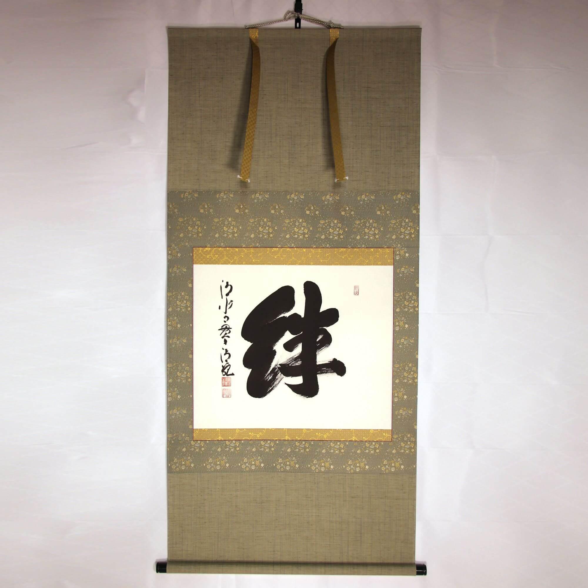 Calligraphy: Kizuna / Seihan Mori