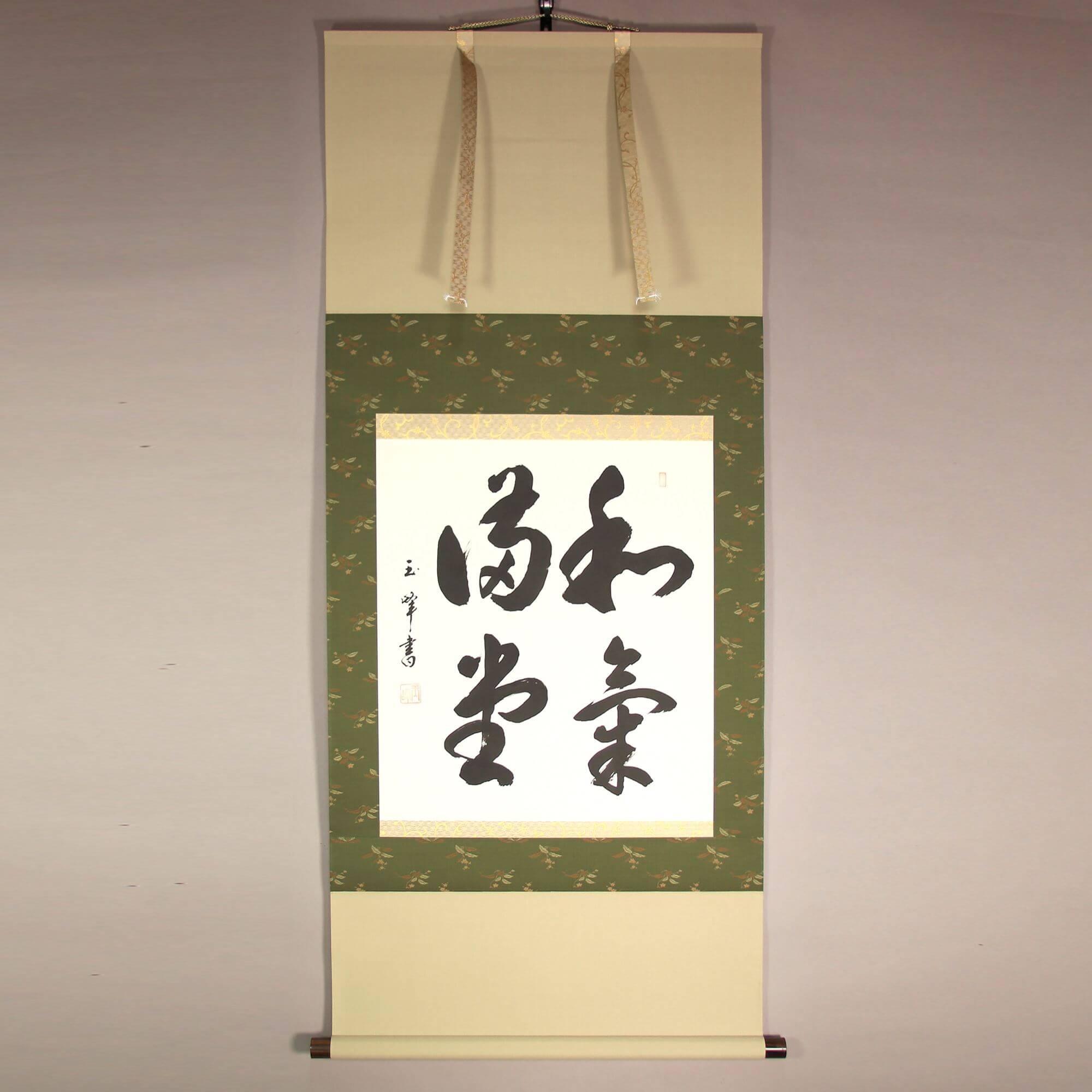 Calligraphy: Waki Dou-ni Mitsu / Gyokuhou Ueda