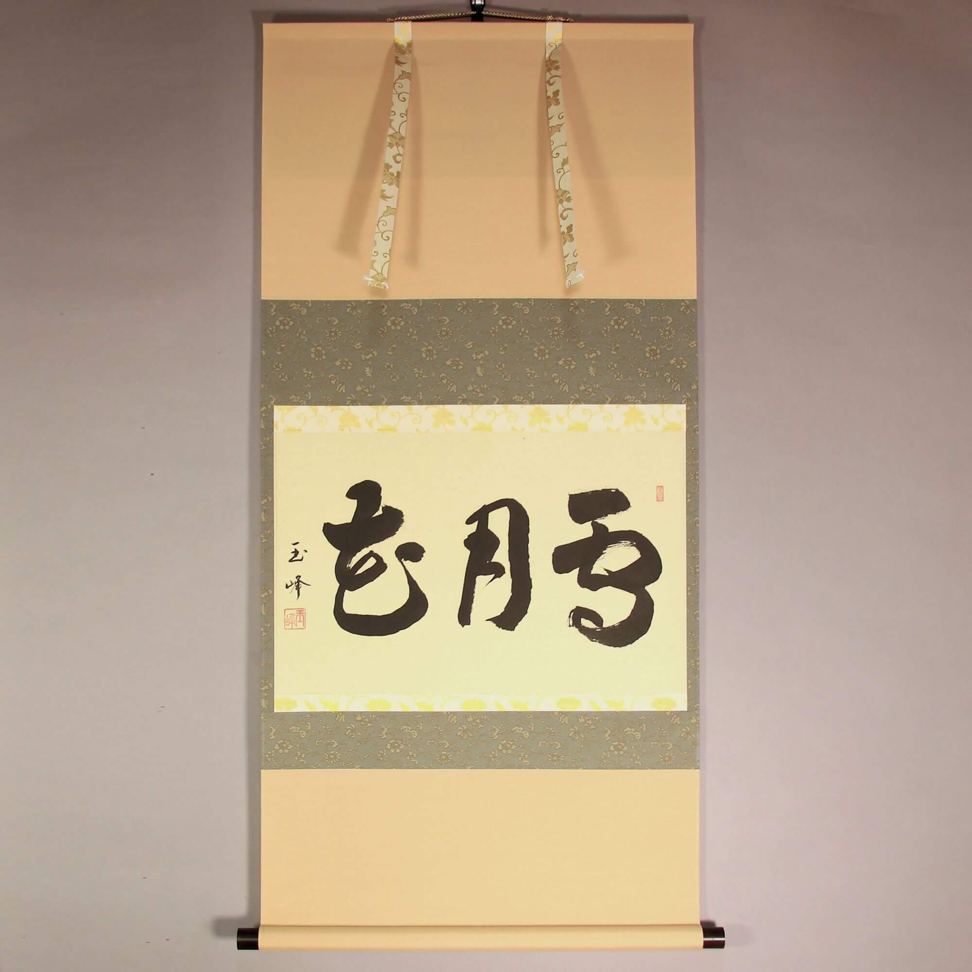 Calligraphy: Setsu Gekka / Gyokuhou Ueda
