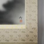 0001 Katō Tomo / Mountains and Clouds 007