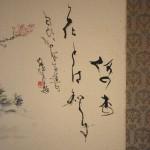 0061 Genial Spring Day / Katsunobu Kawahito & Kakushou Kametani 003