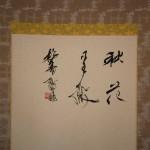 0108 Bellflower Painting & Calligraphy / Katsunobu Kawahito & Kakushou Kametani 005