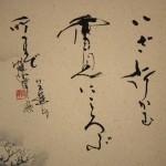 0120 Snow Village Painting & Calligraphy / Katsunobu Kawahito & Kakushou Kametani 003