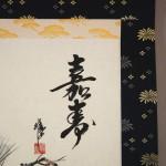 0127 Old Pine Painting / Katsunobu Kawahito 003