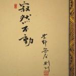0132 Bodhidharma: Jakunen-fudou Painting / Sokushuu Akiyoshi 005