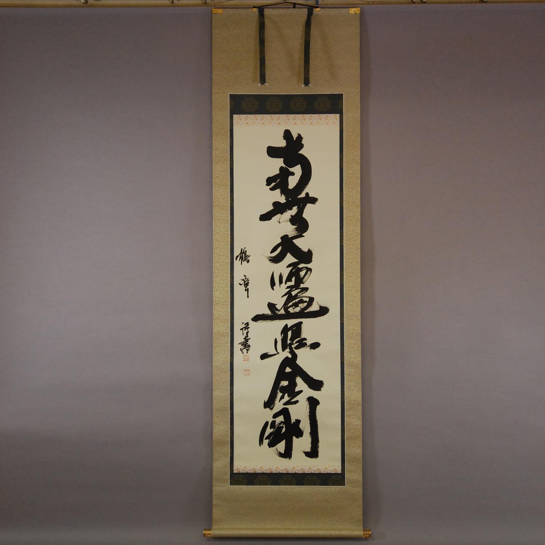 Calligraphy: Namu-Daishi-Henjou-Kongou / Kakushou Kametani
