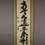0134 namu-daishi-henjou-kongou Calligraphy / Kakushou Kametani 002