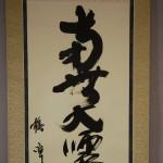0134 namu-daishi-henjou-kongou Calligraphy / Kakushou Kametani 003