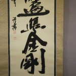 0134 namu-daishi-henjou-kongou Calligraphy / Kakushou Kametani 004