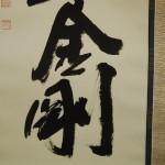 0134 namu-daishi-henjou-kongou Calligraphy / Kakushou Kametani 005