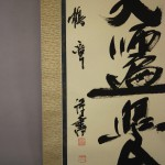 0134 namu-daishi-henjou-kongou Calligraphy / Kakushou Kametani 007
