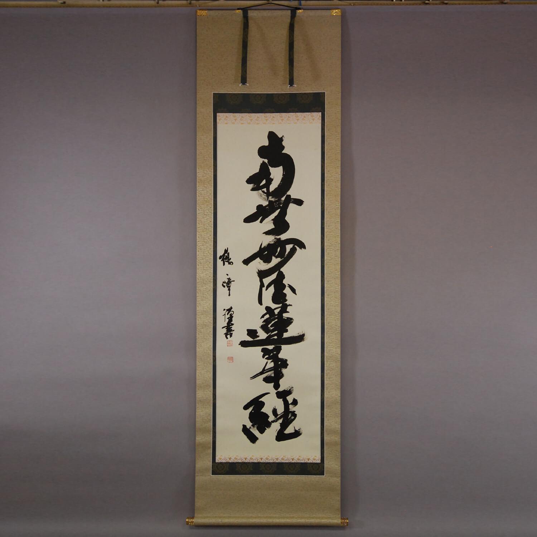 Calligraphy: Namu-Myouhou-Rengekyou / Kakushou Kametani