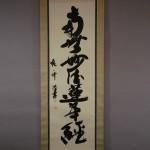 0135 Namu-Myouhou-Rengekyou Calligraphy / Kakushou Kametani 002