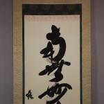 0135 Namu-Myouhou-Rengekyou Calligraphy / Kakushou Kametani 004