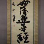0135 Namu-Myouhou-Rengekyou Calligraphy / Kakushou Kametani 005