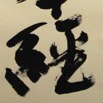 0135 Namu-Myouhou-Rengekyou Calligraphy / Kakushou Kametani 006