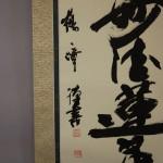 0135 Namu-Myouhou-Rengekyou Calligraphy / Kakushou Kametani 007