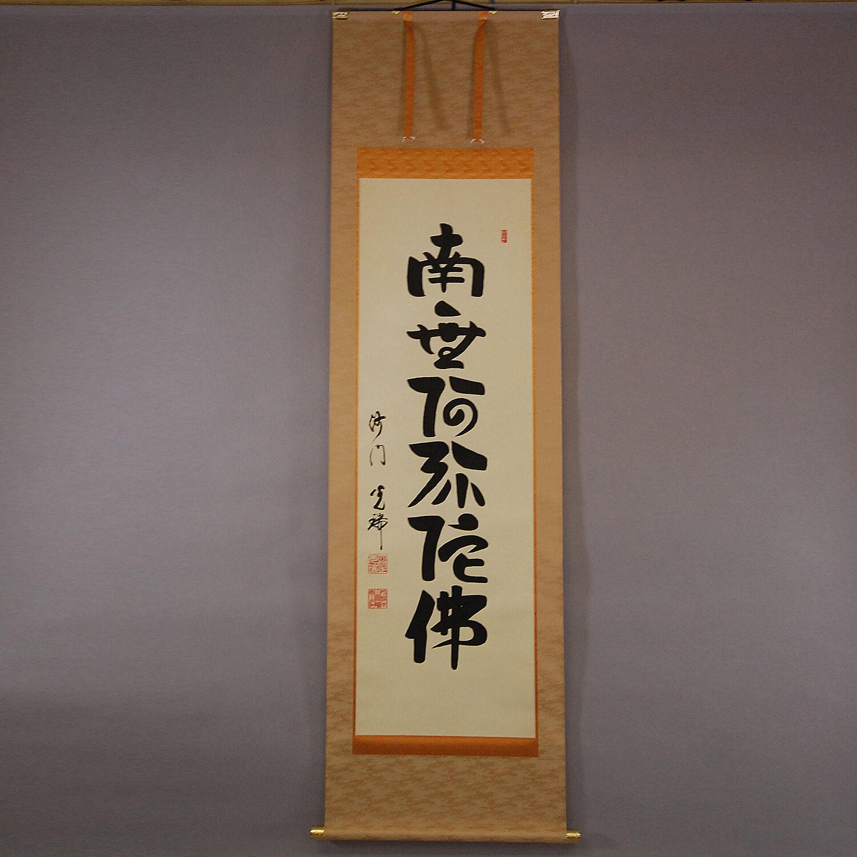 Calligraphy: Namu-Amidabutsu / Kouzui Kubo