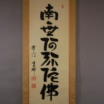 0137 Namu-Amidabutsu Calligraphy / Kouzui Kubo 002