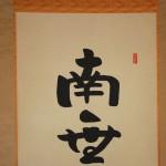 0137 Namu-Amidabutsu Calligraphy / Kouzui Kubo 004