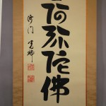 0137 Namu-Amidabutsu Calligraphy / Kouzui Kubo 005