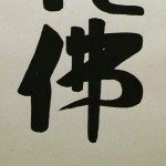 0137 Namu-Amidabutsu Calligraphy / Kouzui Kubo 006