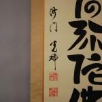 0137 Namu-Amidabutsu Calligraphy / Kouzui Kubo 007