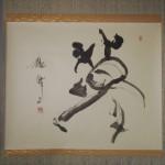0157 Dream Calligraphy / Kakushou Kametani 002