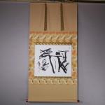 0158 Happiness and Long Life Calligraphy / Kakushou Kametani 001