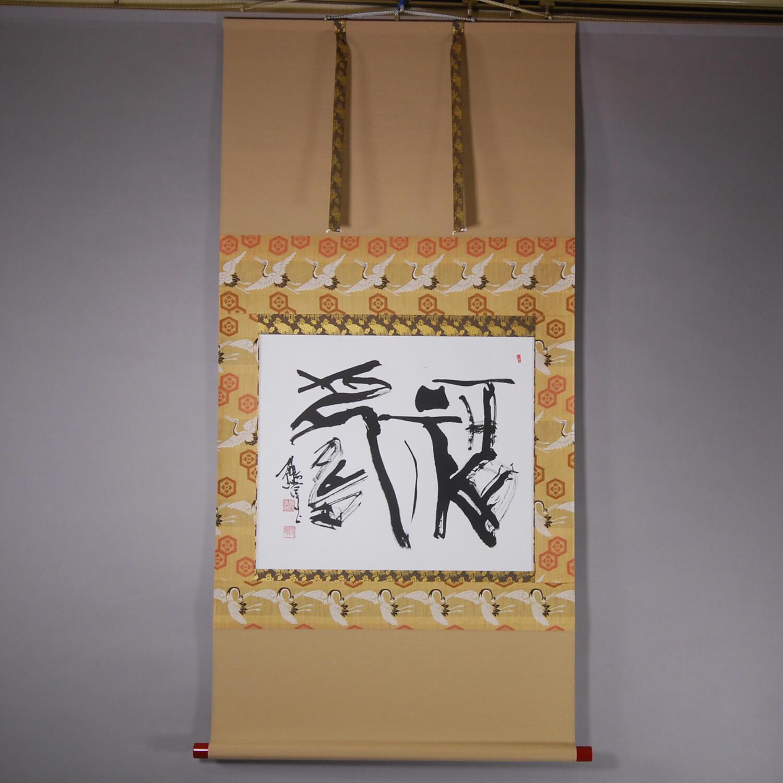 Calligraphy: Fukuju / Kakushou Kametani