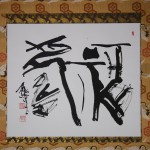 0158 Happiness and Long Life Calligraphy / Kakushou Kametani 002
