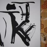 0158 Happiness and Long Life Calligraphy / Kakushou Kametani 003
