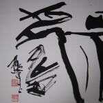 0158 Happiness and Long Life Calligraphy / Kakushou Kametani 004