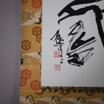 0158 Happiness and Long Life Calligraphy / Kakushou Kametani 005