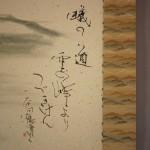 0159 Ants Painting & Calligraphy / Katsunobu Kawahito & Kakushou Kametani 003