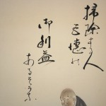 0160 Gotoku Painting / Katsunobu Kawahito 003