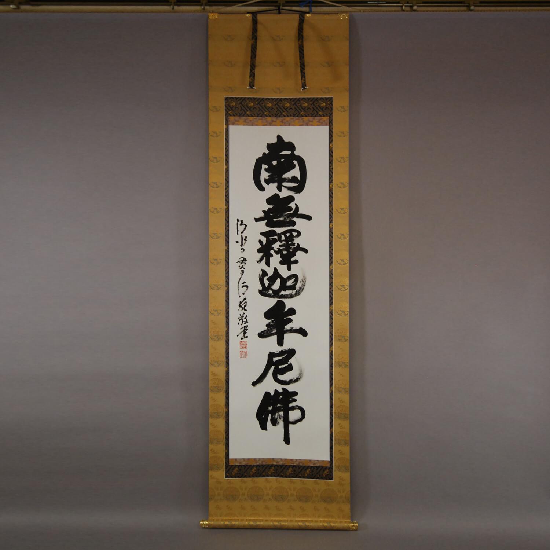 Calligraphy: Namu-Shakamunibutsu / Seihan Mori