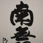 0133 Namu-Shakamunibutsu Calligraphy / Seihan Mori 002