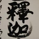 0133 Namu-Shakamunibutsu Calligraphy / Seihan Mori 003