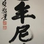 0133 Namu-Shakamunibutsu Calligraphy / Seihan Mori 004