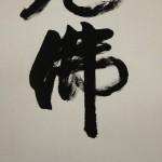 0133 Namu-Shakamunibutsu Calligraphy / Seihan Mori 005