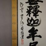 0133 Namu-Shakamunibutsu Calligraphy / Seihan Mori 007