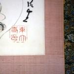 0139 Avalokitesvara: Deer Painting / Koushou Shimizu 007