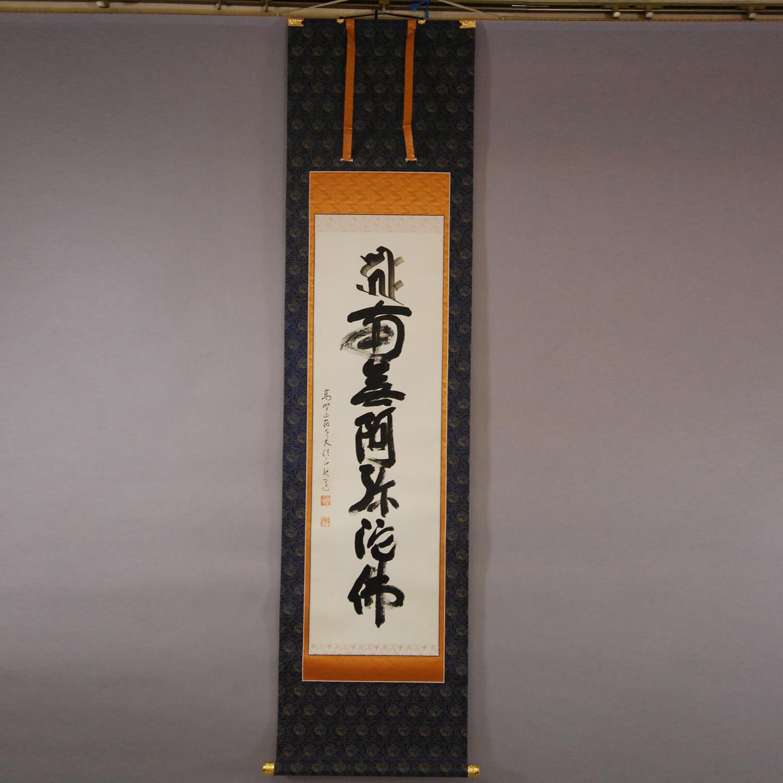 Calligraphy: Namu-Amidabutsu / Kaiun Tatebe